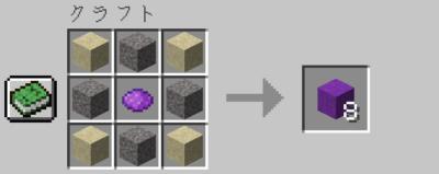 紫色のコンクリートパウダーの入手方法