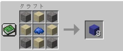 青色のコンクリートパウダーの入手方法