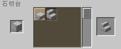 石切台を使って磨かれた閃縁岩の階段を入手する