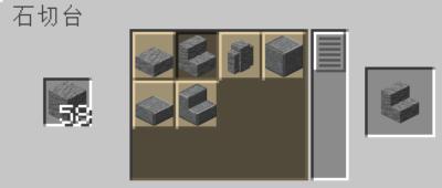 石切台を使って安山岩の階段を入手する