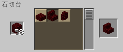 石切台を使って赤いネザーレンガの階段を入手する