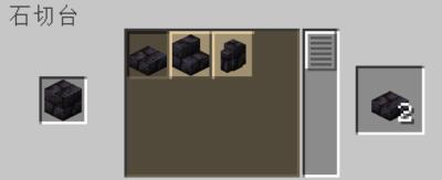 石切台を使って磨かれたブラックストーンレンガのハーフブロックにクラフトする