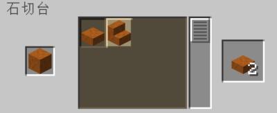 石切台を使って滑らかな赤い砂岩のハーフブロックを入手する