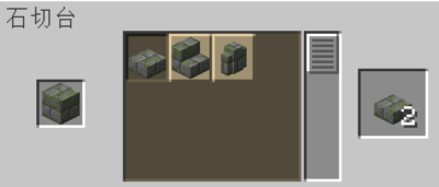 石切台を使って苔むした石レンガのハーフブロックを入手する