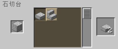石切台を使って磨かれた閃縁岩のハーフブロックを入手する