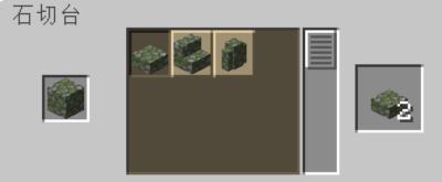 石切台を使って苔むした丸石のハーフブロックを入手する