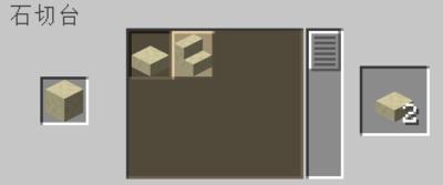 石切台を使って滑らかな砂岩のハーフブロックを入手する