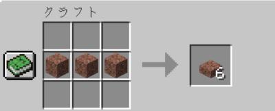 作業台を使って花崗岩のハーフブロックを入手する
