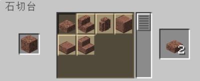 石切台を使って花崗岩のハーフブロックを入手する