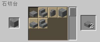 石切台を使って安山岩のハーフブロックを入手する