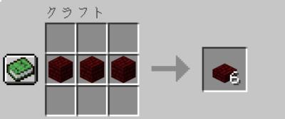 作業台を使って赤いネザーレンガのハーフブロックを入手する