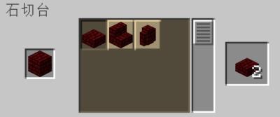 石切台を使って赤いネザーレンガのハーフブロックを入手する