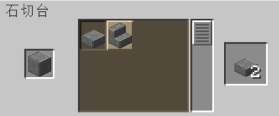 石切台を使って磨かれた安山岩のハーフブロックを入手する
