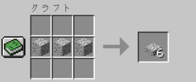 作業台を使って閃縁岩のハーフブロックを入手する