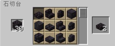 石切台を使ってブラックストーンのハーフブロックを入手する