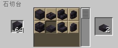 石切台を使って磨かれたブラックストーンのハーフブロックを入手する
