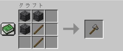 石の斧にクラフトする