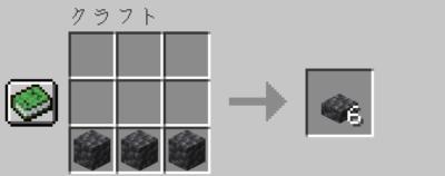 作業台を使って深層岩の丸石のハーフブロックを入手する