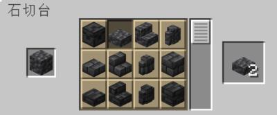 石切台を使って深層岩の丸石のハーフブロックを入手する