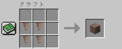鍾乳石ブロックの入手方法