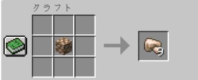 鉄の原石ブロックの使い道