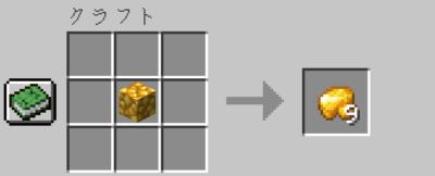 金の原石ブロックの使い道