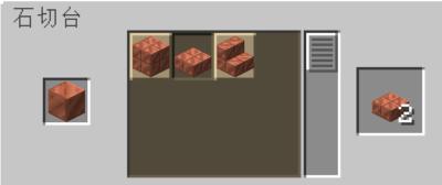 銅ブロックを切り込み入りの銅のハーフブロックにクラフトする