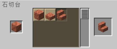銅ブロックを切り込み入りの銅の階段にクラフトする