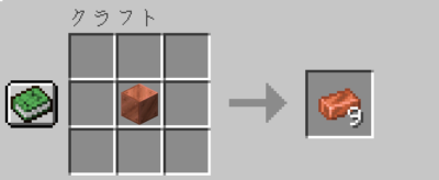 銅ブロックを銅インゴットにクラフトする
