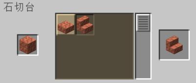 切り込み入りの銅を石切台を使って切り込み入りの銅の階段にクラフトする