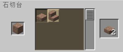 風化した切り込み入りの銅を石切台を使って風化した切り込み入りの銅のハーフブロックにクラフトする