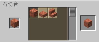 石切台を使って銅ブロックを錆止めされた切り込み入りの銅にクラフトする