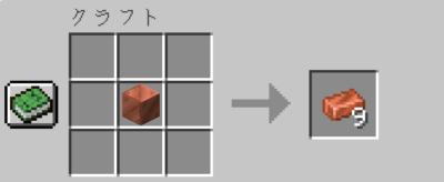 錆止めされた銅ブロックを銅インゴットにクラフトする