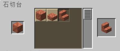 錆止めされた銅ブロックを錆止めされた切り込み入りの銅の階段にクラフトする