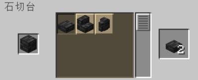 石切台を使って深層岩タイルのハーフブロックを入手する