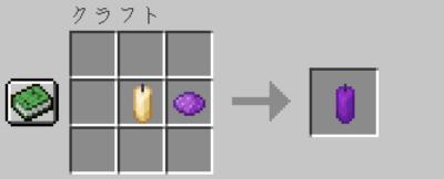 紫色のろうそくにクラフトする