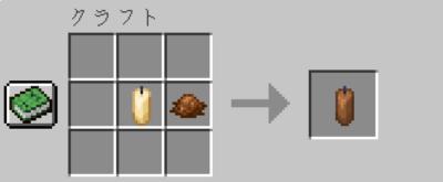 茶色のろうそくの入手方法