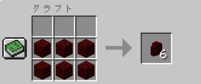 赤いネザーレンガの塀の入手方法