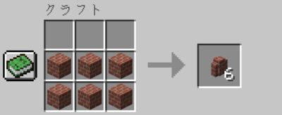 レンガの塀の入手方法