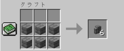 石レンガの塀の入手方法