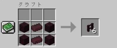 ネザーレンガの塀の入手方法