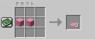 桃色のカーペットの入手方法