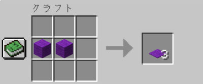 紫色のカーペットの入手方法