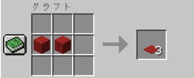 赤色のカーペットの入手方法
