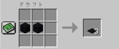黒色のカーペットの入手方法